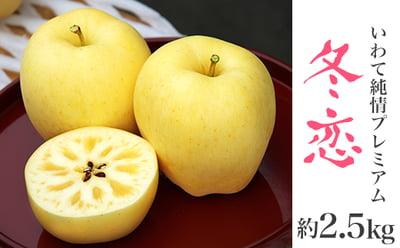 りんご「冬恋」はるか2.5kgの詳細はコチラ