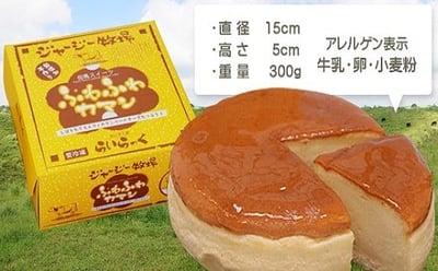 ジャージー牧場らいらっくチーズケーキの詳細はコチラ