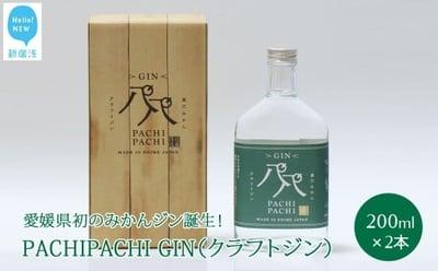 「PACHIPACHI GIN(クラフトジン)」の詳細はコチラ