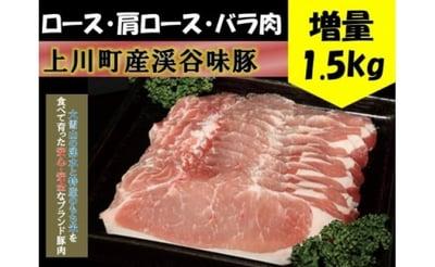 「渓谷・味豚」豚肉セット1.5㎏の詳細はコチラ