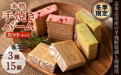 ケーキハウスカネヤマ人気のバーム3種の詳細はコチラ
