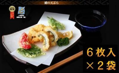 鱧の天ぷらセットの詳細はコチラ