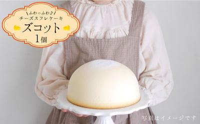 スフレチーズケーキ「ズコット」の詳細はコチラ