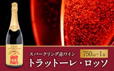 赤スパークリングワイン 「トラットーレ・ロッソ」 の詳細はコチラ