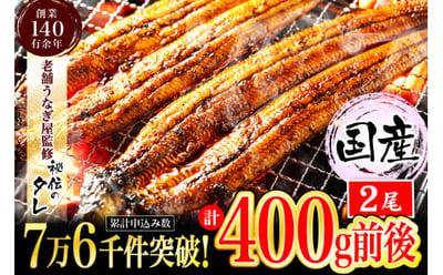九州産鰻の蒲焼2尾の詳細はコチラ