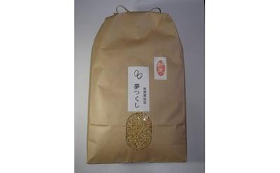 特別栽培米「夢つくし」5kgの詳細はコチラ