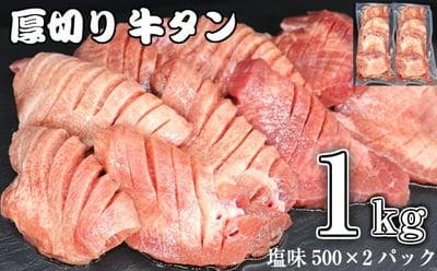 牛タン塩味1kgの詳細はコチラ