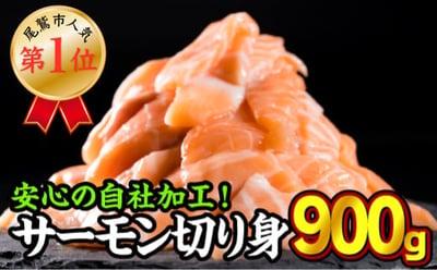 生食用サーモン切り落し900gの詳細はコチラ