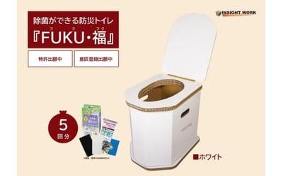 除菌ができる防災トイレの詳細はコチラ