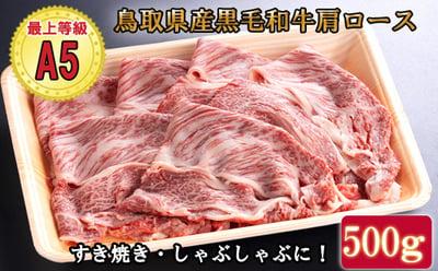 A5鳥取県産黒毛和牛すき焼き肉の詳細はコチラ