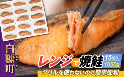 レンジで焼鮭15切れ入りの詳細はコチラ