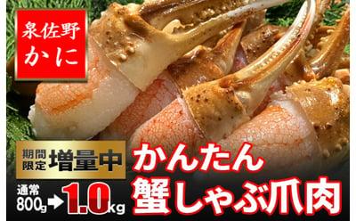 かんたん蟹しゃぶ爪肉 合計1.0kgの詳細はコチラ