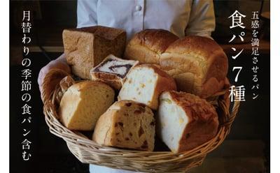 食パン7種類詰め合わせセットの詳細はコチラ