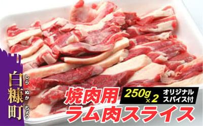 焼肉用ラム肉スライス500Gの詳細はコチラ