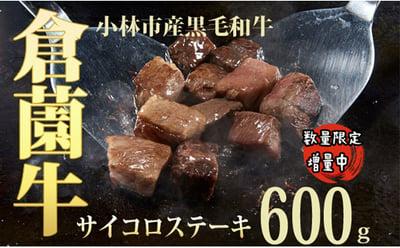 黒毛和牛コロコロサイコロ肉の詳細はコチラ
