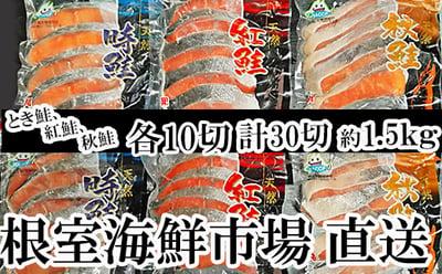 秋鮭計30切約1.5kgの詳細はコチラ