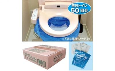 防災簡易トイレ50回分セットの詳細はコチラ