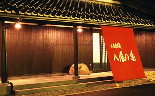 155H01 宿「八風別館」懐石料理付宿泊ペアチケット[高島屋選定品]