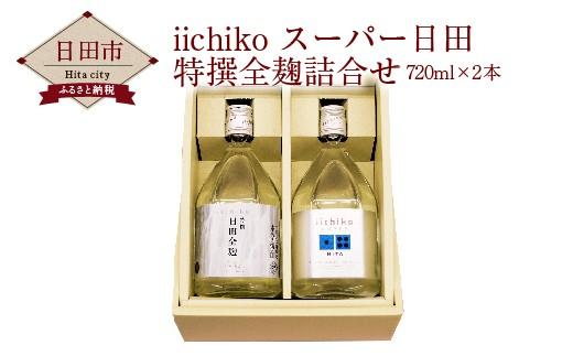 A-40 iichiko スーパー日田・特撰詰合せ