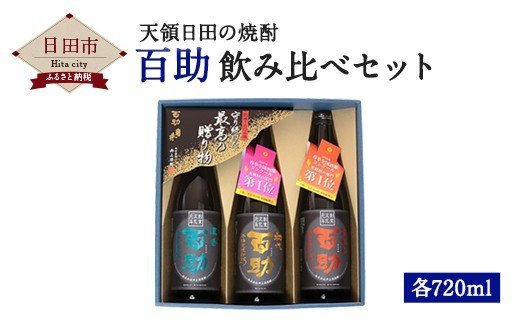 A-66 百助飲み比べセット