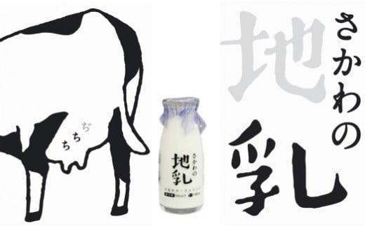 【牛乳瓶】吉本牛乳(さかわの地乳)180ml×ビン16本