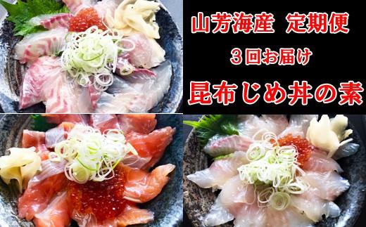 TY02:【定期便】人気の丼の素シリーズ昆布じめ丼の素(3回お届け)