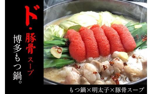 国産牛 上ホルモン 博多三大グルメの美味なる共演 博多豚骨 明太もつ鍋セット