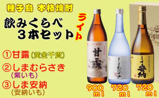 焼酎 飲みくらべ3本セット【ライト】 420pt NFN153