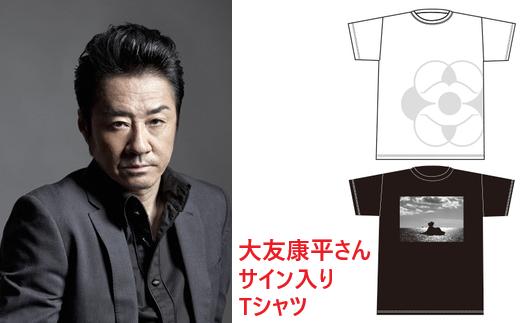 GAMA ROCK FES 2019  大友康平さんサイン入りTシャツ&ペア入場チケット 【04203-0269】