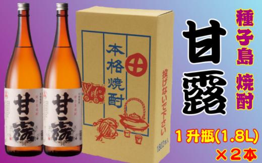 焼酎 しま甘露 (1.8L)×2本 420pt NFN150