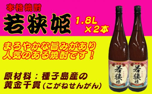 焼酎 若狭姫1.8L 2本セット 300pt NFN022