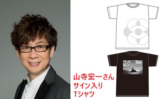 GAMA ROCK FES 2019  山寺宏一さんサイン入りTシャツ&ペア入場チケット 【04203-0285】