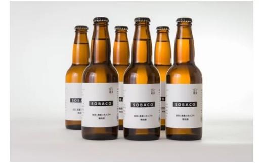 O-1402 麦芽とそばとホップの発泡酒 SOBACO(6本入り)