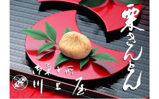 10038 【9月お届け】御菓子所 川上屋  栗きんとん(秋季限定)