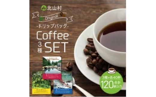 【加藤珈琲店とコラボ】北山村オリジナルドリップバッグコーヒー3種 120袋
