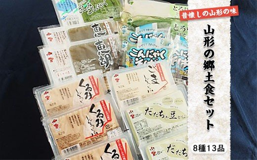 FY18-025 山形の郷土食セット