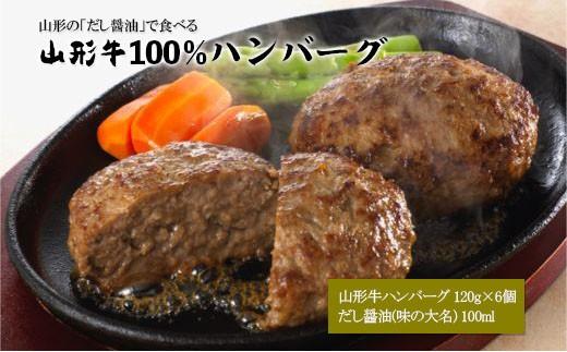 FY18-409 山形の「だし醤油」で食べる 山形牛100%ハンバーグ 120g×6個