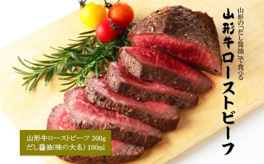 FY18-407 山形のだし醤油で食べる 山形牛ローストビーフ 300g