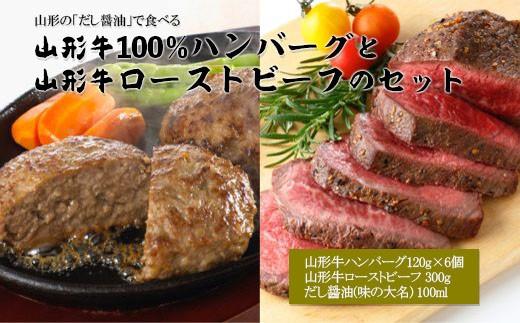 FY18-408 山形の「だし醤油」で食べる山形牛ハンバーグと山形牛ローストビーフのセット