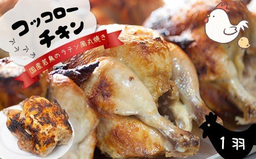 BV1 『コッコローチキン』の国産若鶏のラテン風丸焼き 1羽