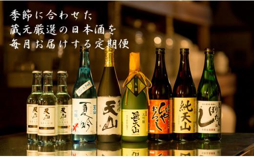 【定期便】天山酒造(12ヶ月連続お届け)佐賀 日本酒