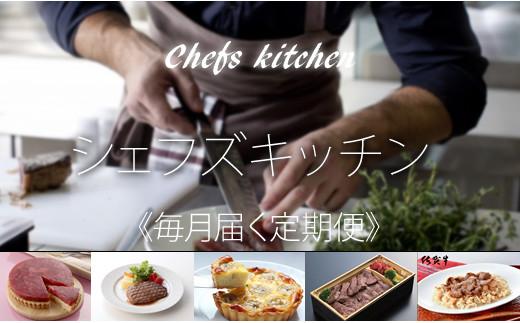 【定期便】 自宅で簡単冷食定期便!シェフズキッチン (12ヶ月連続お届け)(冷凍)