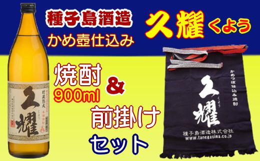 本格焼酎 久耀900ml&「久耀・前掛け」セット 360pt NFN212