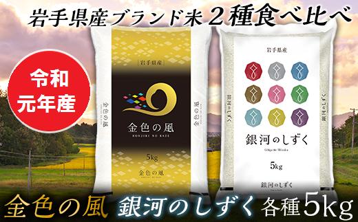 1532岩手県産【金色の風】【銀河のしずく】2種食べ比べセット(5kg×各1袋)