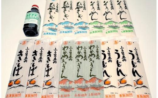 丸喜製麺所直送 麺好き食べくらべセット