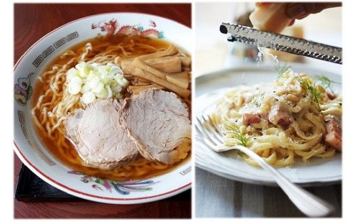 丸喜製麺所直送 昔ながらの中華そばと名物むぎきり生パスタセット
