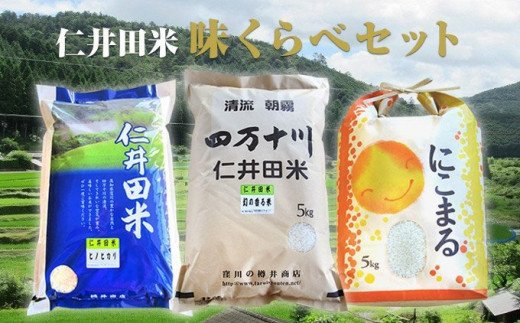 Bti-04  【令和2年産】 樽井商店の仁井田米 味くらべセット 15kg