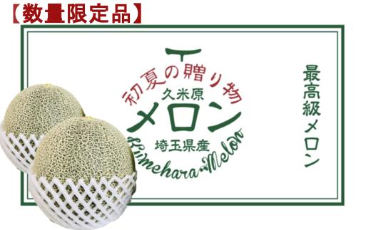 【11211-0085】久米原農園 タカミメロン 2個(1個 2.2kg以上)