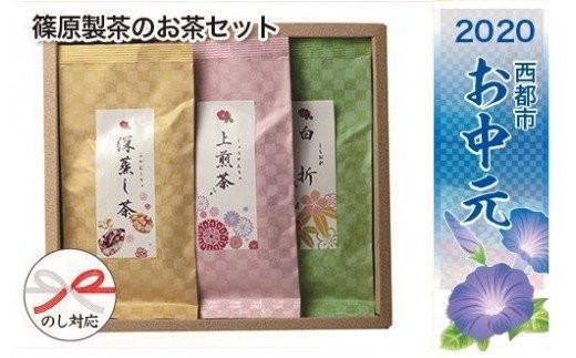 【お中元】新茶 宮崎の銘茶・篠原製茶のお茶セット<B1-22>