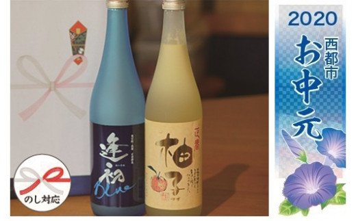 【お中元】柚子リキュールと焼酎逢初ブルーのセット<B1-117>